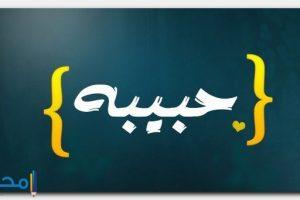 معنى اسم حبيبة Habiba وشخصيتها