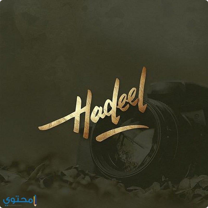 تسمية Hadeel
