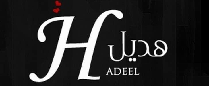 معنى اسم هديل Hadeel بالتفصيل