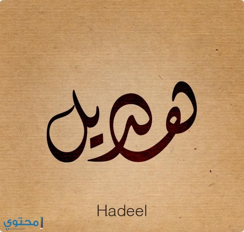 اسم هديل