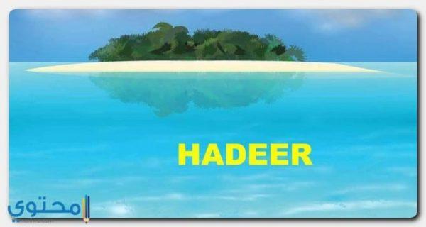 صفات الفتاة المعروفة باسم هدير