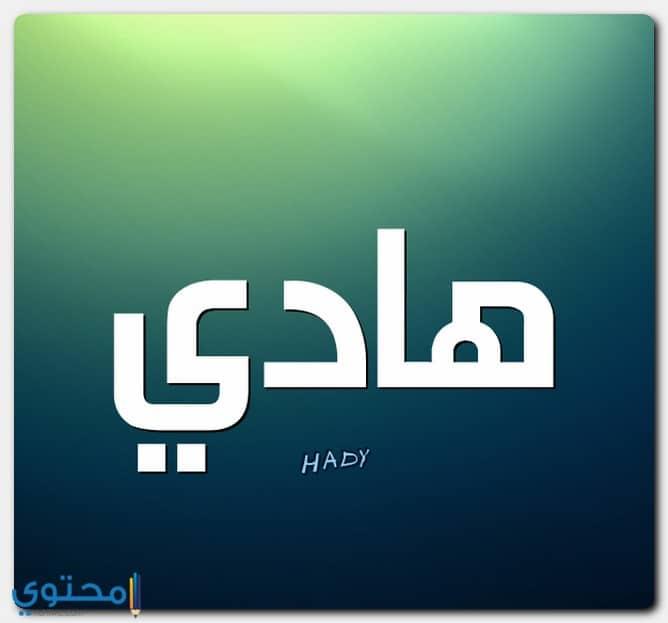 معنى اسم هادي وشخصيته
