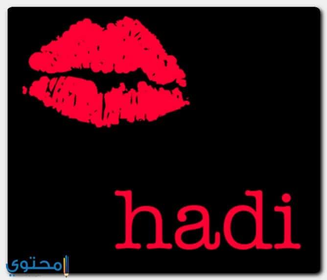 اسم هادي بالإنجليزي