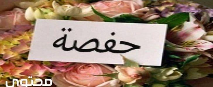 معنى اسم حفصة Hafsa بالتفصيل
