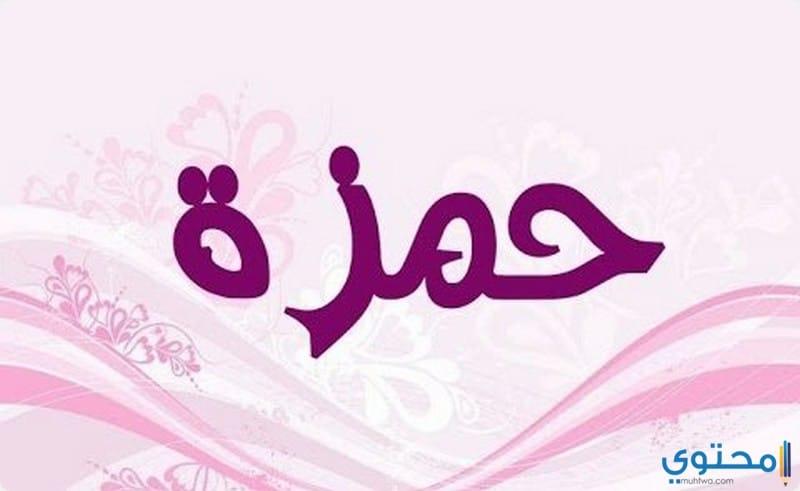 اسم حمزة