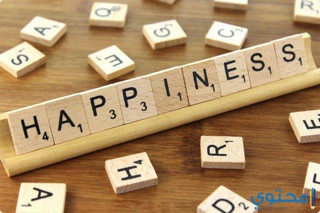 حكم عن السعادة معبرة