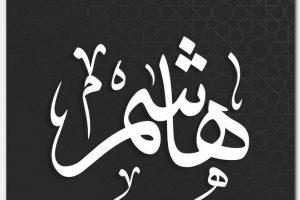 معنى اسم هاشم Hashem وشخصيته