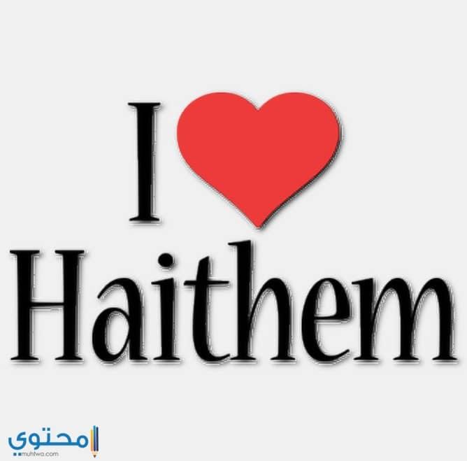 معنى اسم هيثم Hythem وصفات شخصيته موقع محتوى