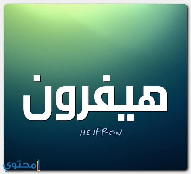 معنى اسم هيفرون