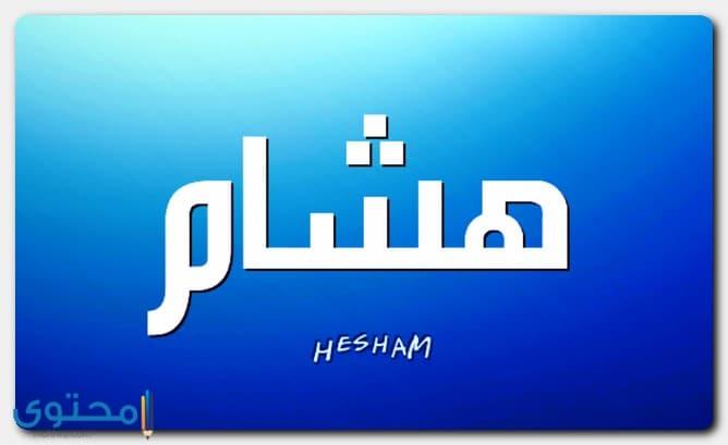 اسم هشام