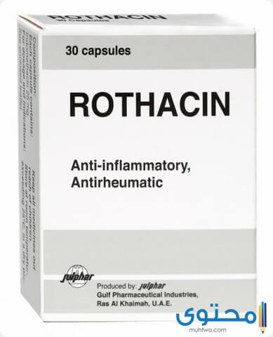 ما هو دواء روثاسين