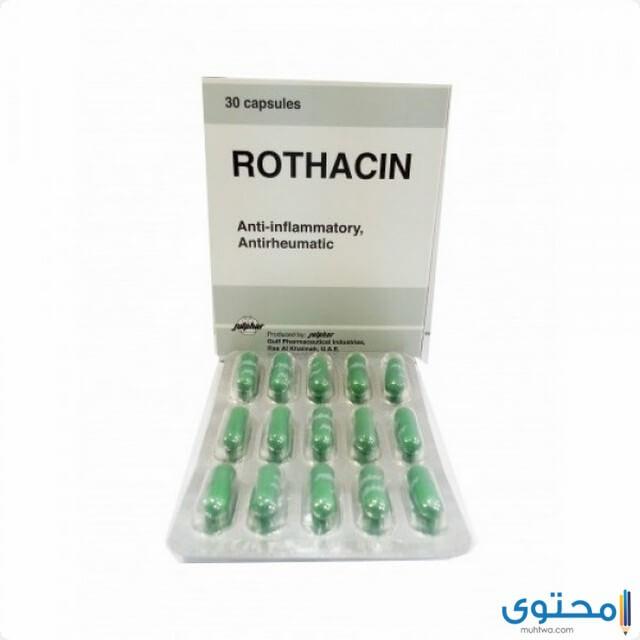 الجرعة المسموح بها من دواء روثاسين