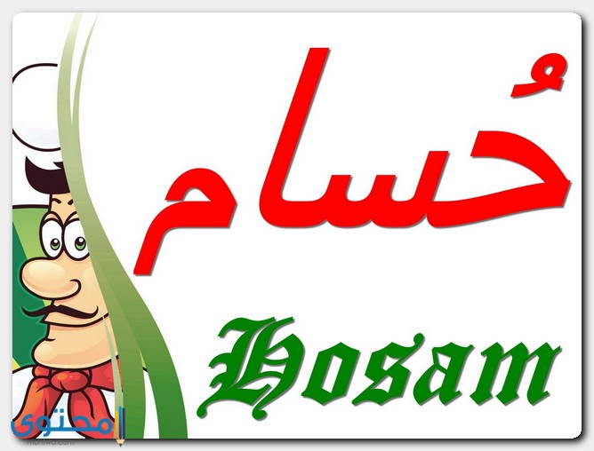 صفات شخصية حامل اسم حسام