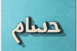 معنى اسم حسام Hossam بالتفصيل