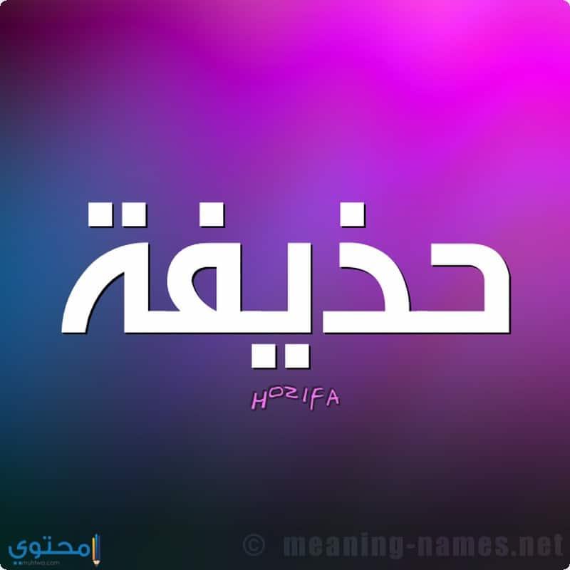 اسم Hozaifa