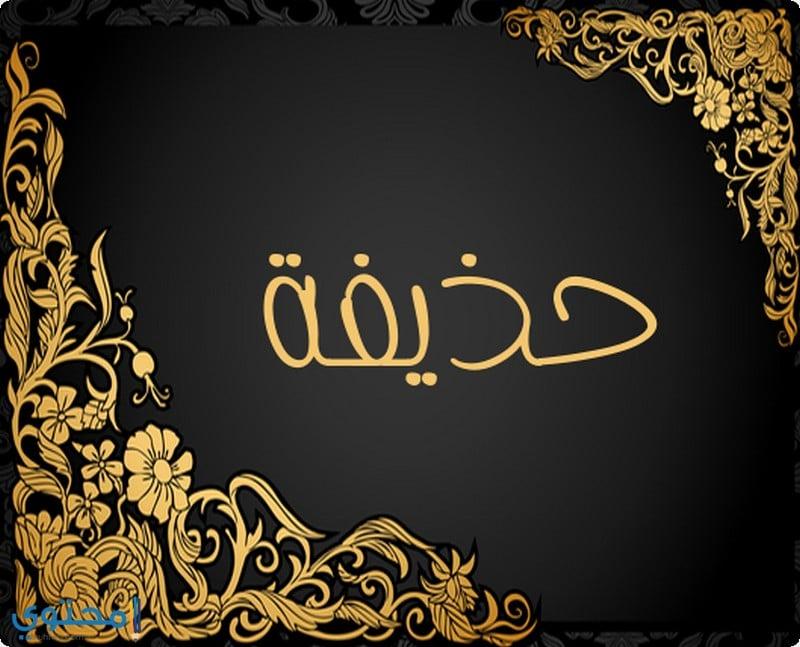 كتابة اسم حذيفة