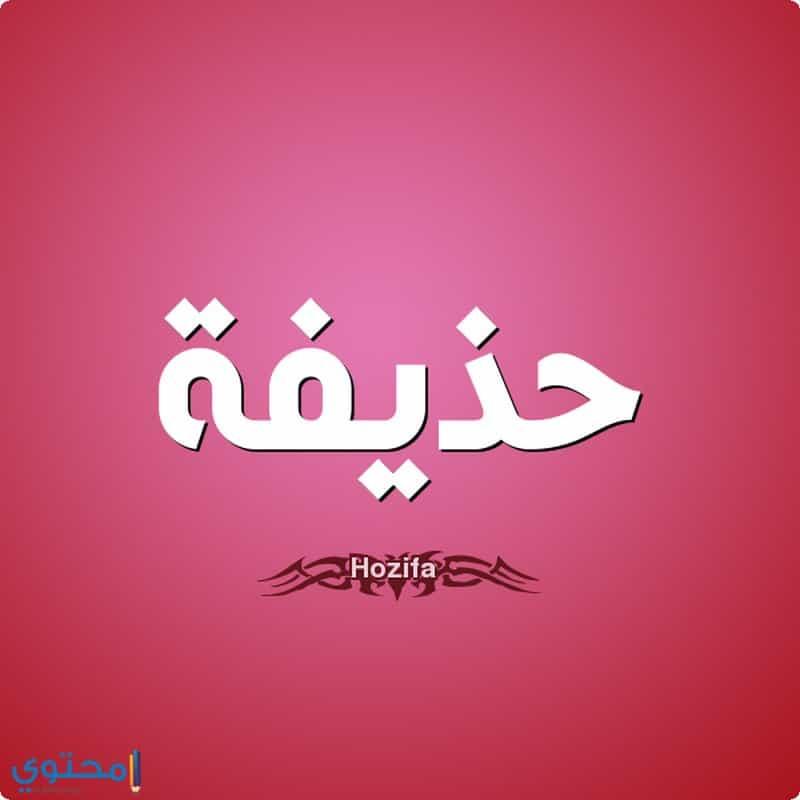 معنى اسم حُذيفة Hozaifa بالتفصيل