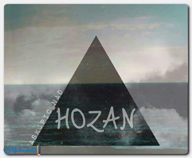 اسم هوزان