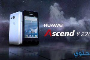 سعر ومواصفات هاتف Huawei Ascend Y220