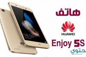 سعر ومواصفات Huawei Enjoy 5s