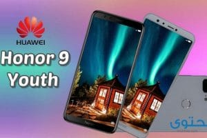 سعر ومواصفات Huawei Honor 9 Youth Edition