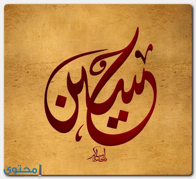 اسم حسين