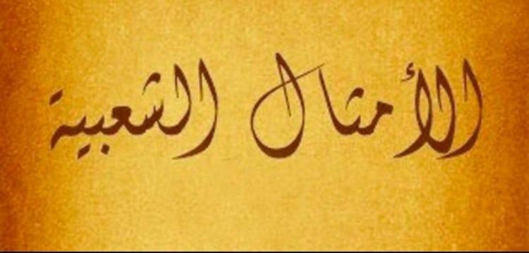 امثال عربية قوية ومشهورة 2019