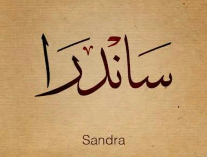 معني اسم ساندرا مِن أصل يوناني Sandra - موقع محتوى