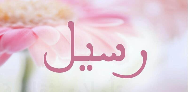 نتيجة بحث الصور عن اسماء بنات بحرف ر