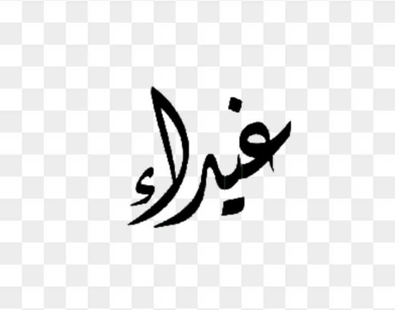 معني اسم غيداء وصفات شخصيتها Ghaidaa موقع محتوى