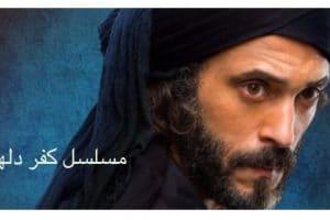 قصة مسلسل كفر دلهاب يوسف الشريف رمضان ٢٠١٧