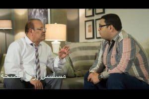 قصة ومعلومات عن مسلسل إزي الصحة رمضان ٢٠١٧