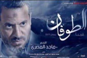 معلومات وقصة مسلسل الطوفان رمضان ٢٠١٧