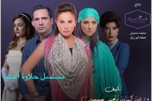 قصة وموعد عرض مسلسل حلاوة الدنيا