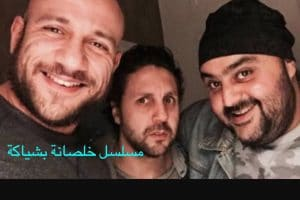 قصة وموعد عرض عن مسلسل خلصانة بشياكة رمضان ٢٠١٧