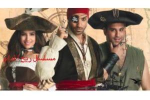 قصة وموعد عرض مسلسل ريح المدام رمضان ٢٠١٧