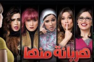 قصة وموعد عرض مسلسل هربانة منها رمضان ٢٠١٧