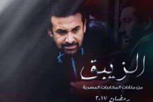 قصة وموعد عرض مسلسل الزيبق رمضان ٢٠١٧