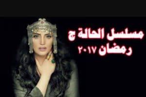 قصة وموعد مسلسل الحالة ج رمضان ٢٠١٧