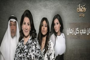 قصة وموعد مسلسل كان في كل زمان رمضان ٢٠١٧