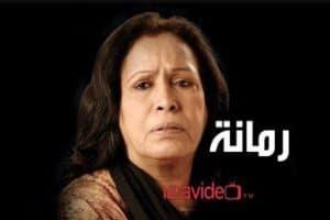 قصة وموعد مسلسل رمانة رمضان ٢٠١٧