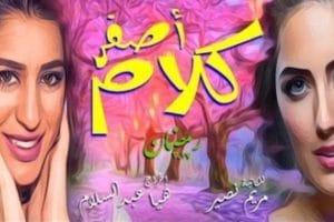 قصة وموعد مسلسل كلام أصفر رمضان ٢٠١٧