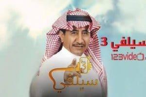 قصة وموعد عرض مسلسل سليفي ٣ رمضان ٢٠١٧