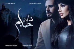قصة وموعد مسلسل نهاية حلم رمضان ٢٠١٧