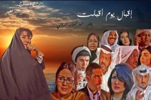 قصة وموعد مسلسل إقبال يوم أقبلت رمضان ٢٠١٧
