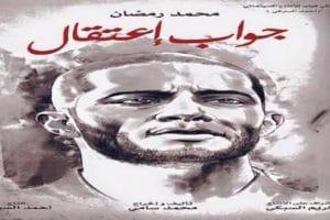 قصة وموعد عرض فيلم جواب إعتقال في عيد الفطر ٢٠١٧