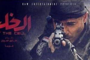 قصة وموعد فيلم الخلية في عيد الفطر ٢٠١٧