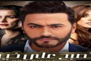 قصة وموعد فيلم تصبح على خير في عيد الفطر ٢٠١٧