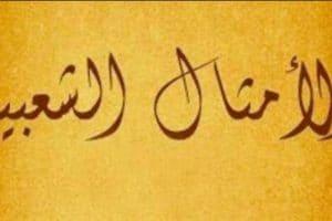 أمثال مصرية عامية مشهورة