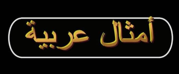 أمثال عربية مشهورة